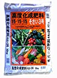 高度化成肥料15-15-15 そさい3号 10kg