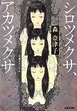 シロツメクサ、アカツメクサ (光文社文庫)