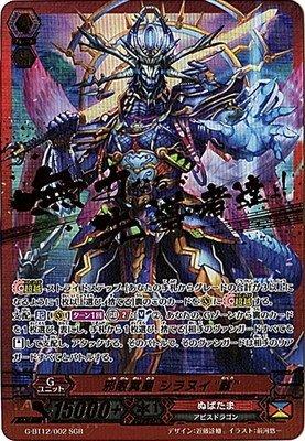 """カードファイトヴァンガードG 第12弾「竜皇覚醒」/G-BT12/SGR02 邪眼冥皇 シラヌイ """"骸"""" SGR"""