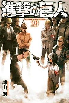 [諫山創]の進撃の巨人(29) (週刊少年マガジンコミックス)