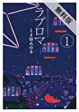 ラブロマ 新装版(1)【期間限定 無料お試し版】 (ゲッサン少年サンデーコミックス)