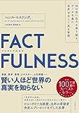 「FACTFULNESS(ファクトフルネス) 10の思い込みを乗り越え、デ...」販売ページヘ
