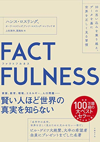『FACTFULNESS(ファクトフルネス)』ファクトで満たせば、世界に希望が溢れ出す