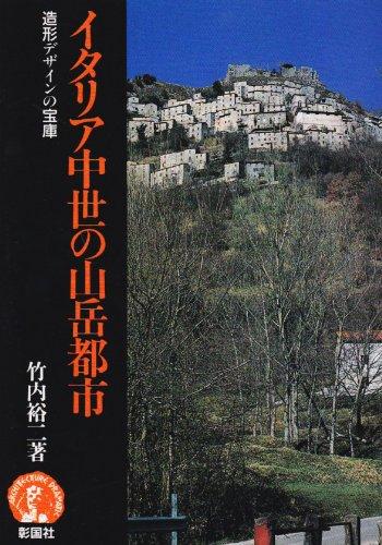 イタリア中世の山岳都市―造形デザインの宝庫 (アーキテクチュア ドラマチック)の詳細を見る