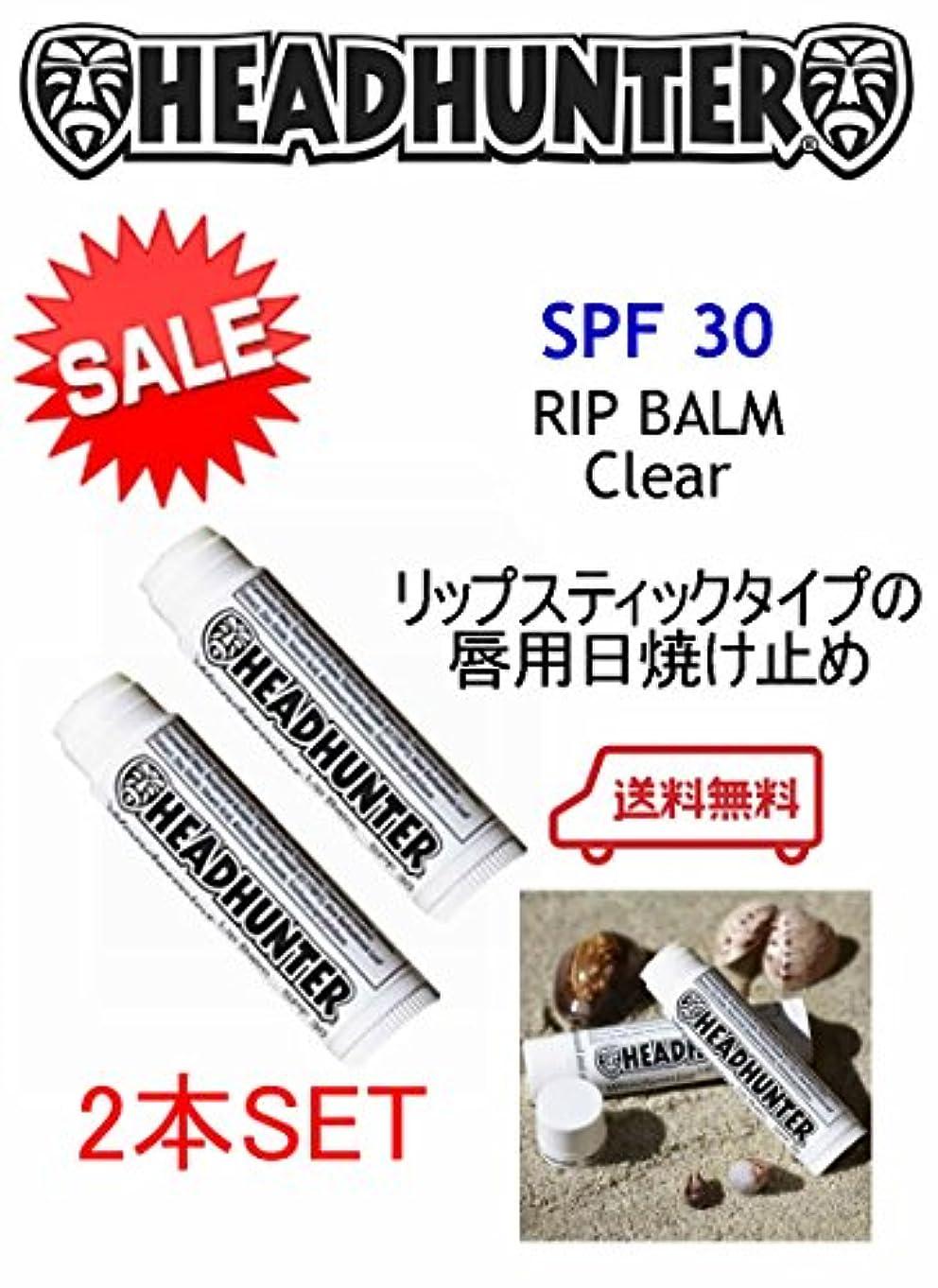 半ばクリーム卑しいHEAD HUNTER(ヘッドハンター)日焼止め 唇用 リップクリーム [CLEAR] RIP BALM SPF30 【2本SET】