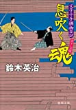 息吹く魂―父子十手捕物日記 (徳間文庫)