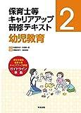 幼児教育 (保育士等キャリアアップ研修テキスト)