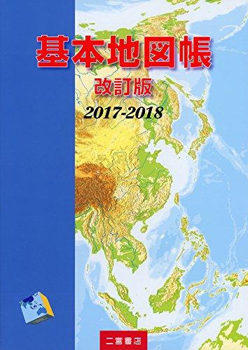 基本地図帳 改訂版 2017-2018
