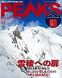 PEAKS(ピークス) 2018年 12月号 [雑誌](特別付録★万能エマージェンシーケース「スクエア・オーガナイザー」)