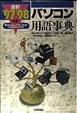 最新パソコン用語事典〈'97‐'98年版〉