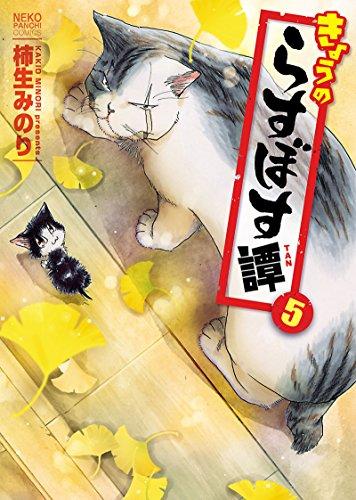 きょうのらすぼす譚 (5) (ねこぱんちコミックス)