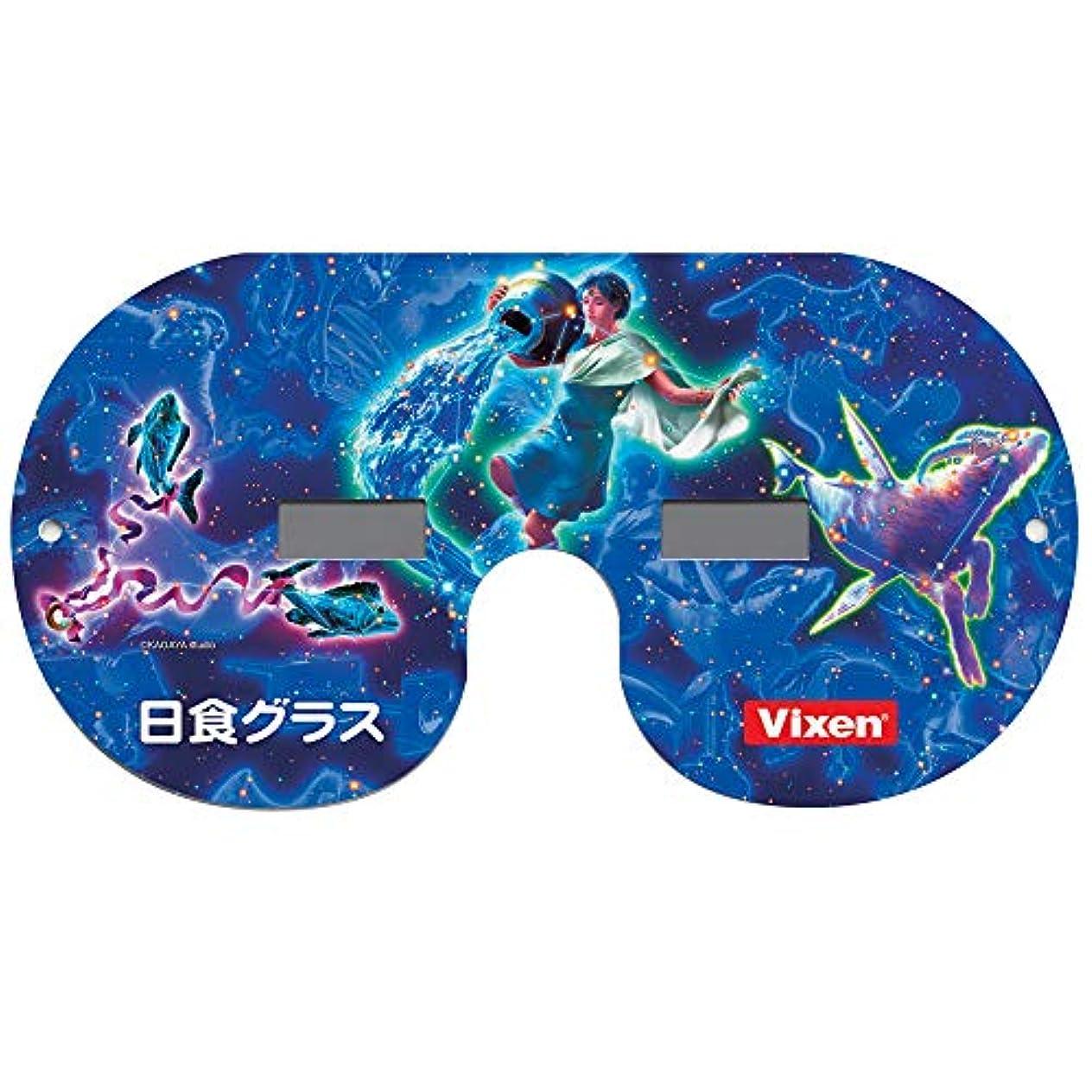 寄付する活性化アッパービクセン 日食グラス KAGAYAデザイン(12星座 秋)