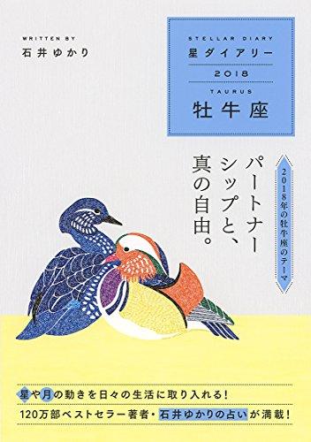 【Amazon.co.jp限定】星ダイアリー2018 牡牛座 (特典:スマホ壁紙 データ配信)