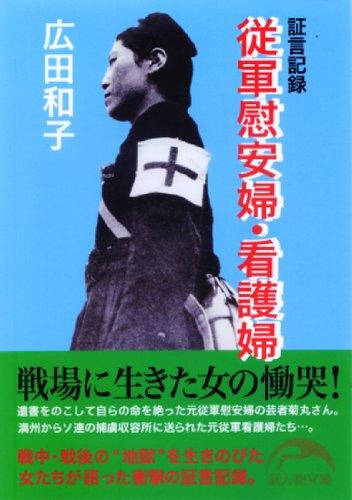 証言記録 従軍慰安婦・看護婦 (新人物文庫)の詳細を見る