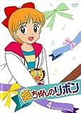 姫ちゃんのリボン 4 [DVD]