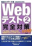 Webテスト2【TG-WEB・Web-CAB・WEBテスティングサービス】完全対策(2010年度版)