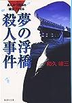 夢の浮橋殺人事件 (集英社文庫)