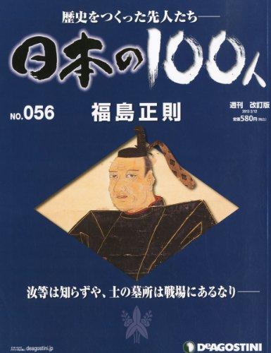 日本の100人 改訂版 56号 (福島正則) [分冊百科]