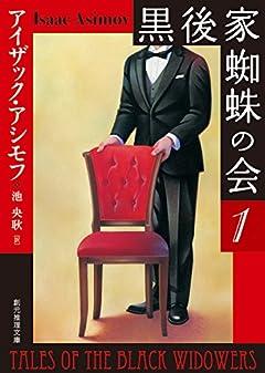 黒後家蜘蛛の会1【新版】 (創元推理文庫)