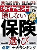 週刊ダイヤモンド 2021年 5/29号 [雑誌] (損しない保険選び)