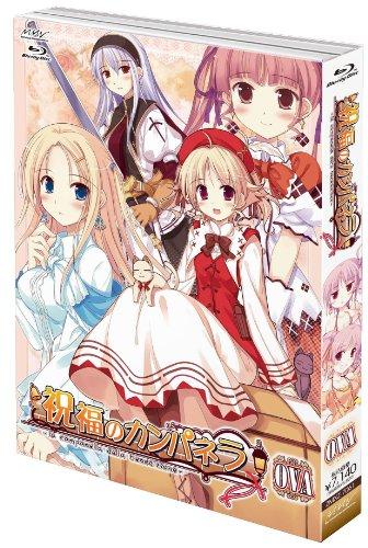祝福のカンパネラ OVA [Blu-ray] /