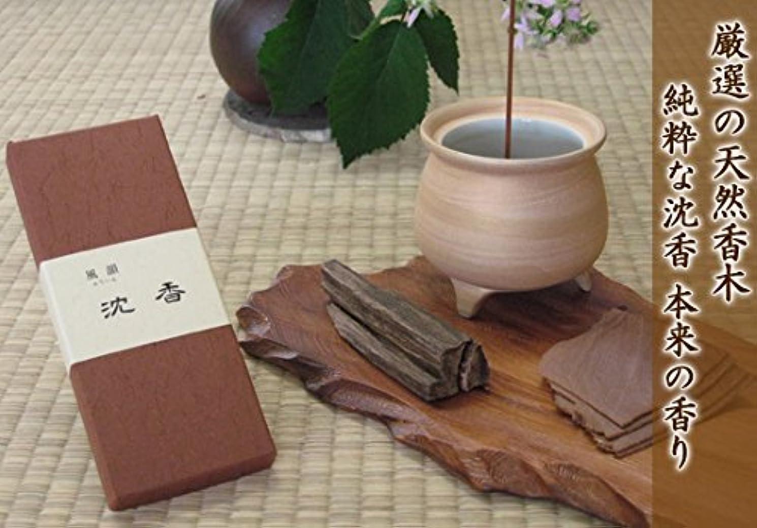 ビルマ反対にライフル厳選の天然香木 沈香の香り 高級線香『風韻?沈香15g入』