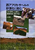 西アフリカ・サヘルの砂漠化に挑む―ごみ活用による緑化と飢餓克服、紛争予防