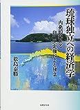 琉球独立への経済学: 内発的発展と自己決定権による独立
