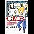 C.M.B.森羅博物館の事件目録(8) (月刊少年マガジンコミックス)