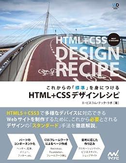 [エ・ビスコム・テック・ラボ]のこれからの「標準」を身につける HTML+CSSデザインレシピ[リフロー版]