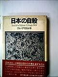 日本の自殺 (1976年)