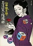 忍法笑い陰陽師<忍法帖> (角川文庫)