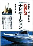プレジャーボートのためのGPSナビゲーション (KAZI海の知識シリーズ) 画像
