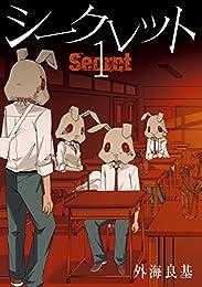 Secret 1巻 (デジタル版ガンガンコミックス)