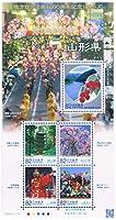 地方自治法施行60周年記念 シリーズ切手 山形県 小型シート