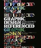グラフィック・デザイン究極のリファレンス
