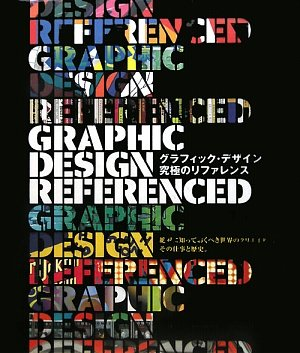 グラフィック・デザイン究極のリファレンスの詳細を見る