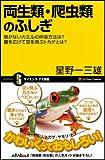 両生類・爬虫類のふしぎ (サイエンス・アイ新書) 画像