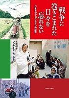 戦争に巻きこまれた日々を忘れない―日本とアフガニスタンの証言