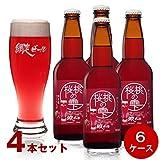 [6c/s] 桜桃の雫4本セット・330ml [網走ビール 北海道 発泡酒]
