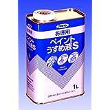 アサヒペン お徳用ペイントうすめ液S 1L