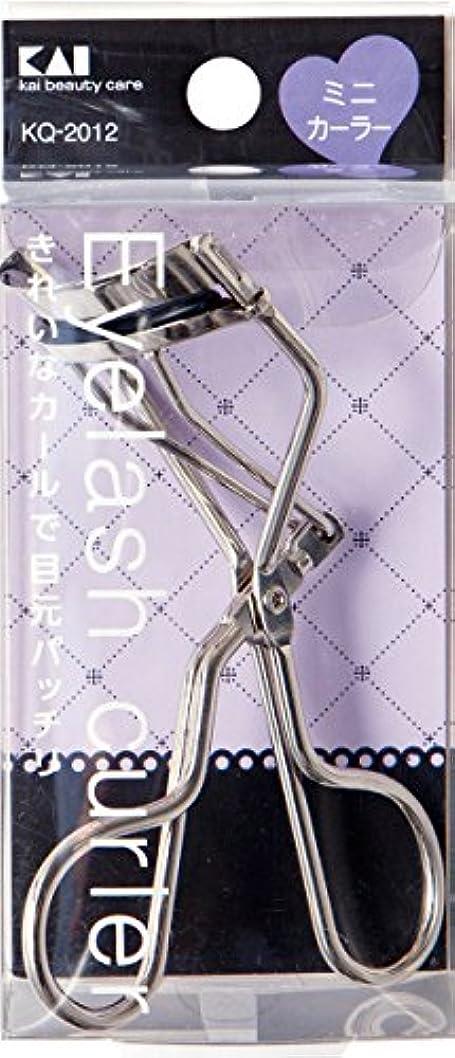 確かに疾患許可するアイラッシュカーラー ミニ KQ2012