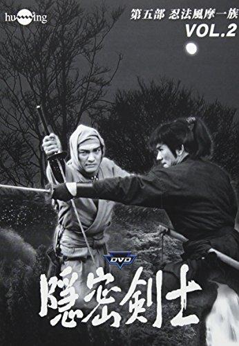 隠密剣士第5部 忍法風摩一族 HDリマスター版DVDVol.2<宣弘社75周年 ...