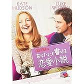 あなたにも書ける恋愛小説 [DVD]