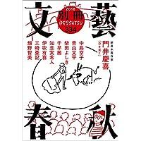 別冊文藝春秋 電子版18号 (文春e-book)