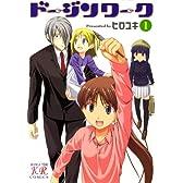 ドージンワーク (1) (まんがタイムKRコミックス)