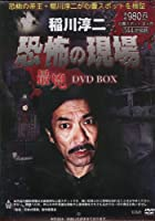 稲川淳二 恐怖の現場 最兇DVD BOX<DVD付き> (<DVD>)