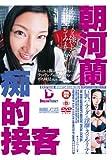 巨乳バーテンダーの淫靡なスペシャルカクテル [DVD]