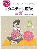 DVD付 マタニティ&産後ヨガ (池田書店の妊娠・出産・育児シリーズ)