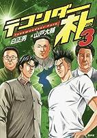 テコンダー朴 コミック 1-3巻セット
